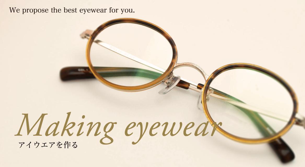Make eyewear アイウエアを作る