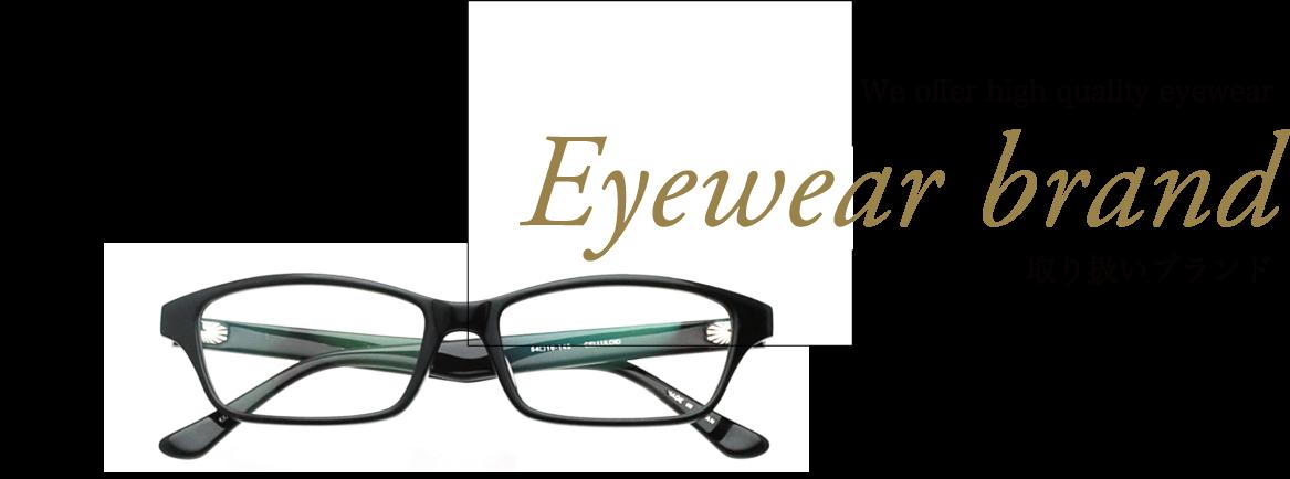 Glasses brand 取り扱いブランド