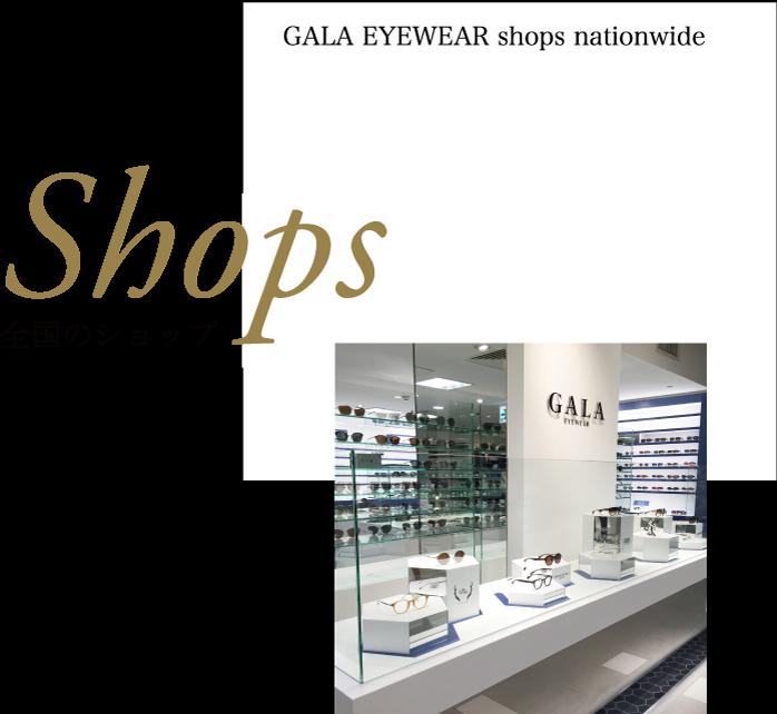 Shops 全国のショップ